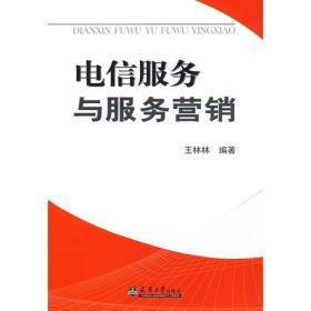 【二手包邮】电信服务与服务营销 王林林 天津大学出版社
