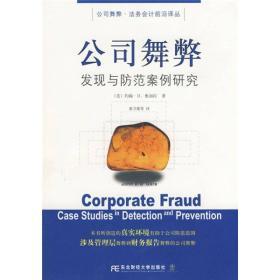 公司舞弊:发现与防范案例研究 9787811225310