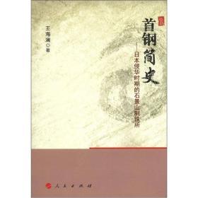 首钢史略:日本侵华时期的石景山制铁所
