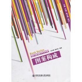 图案构成(艺术设计五大构成系列丛书)