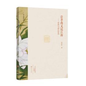 崇孝尚义冠江南:郑绮与郑氏家风/名人家风丛书