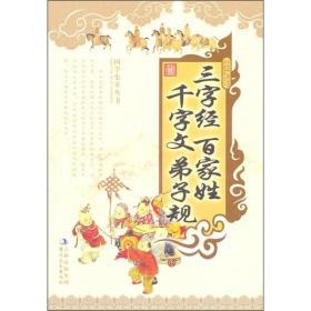 国学集萃丛书:三字经·百家姓·千字文·弟子规