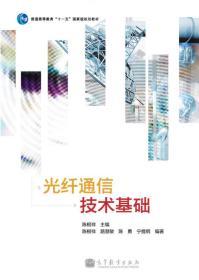 光纤通信技术基础