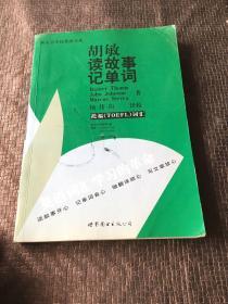 胡敏读故事记单词:托福(TOEFL)词汇