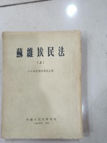 苏维埃民法(上) 竖版繁体