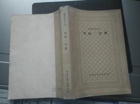 玛丽.巴顿 网格本  1980 一版二印 30000册 馆藏 只侧面有一个章
