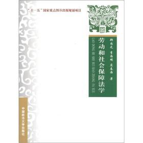 劳动和社会保障法学