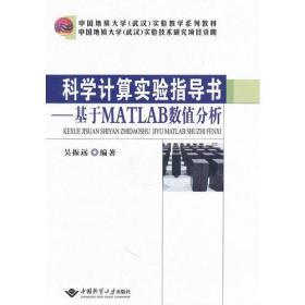 科学计算实验指导书--基于MATLAB数值分析