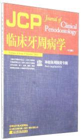 临床牙周病学:种植体周围炎专辑(中文版)