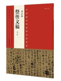 中国最具代表性书法作品 颜真卿 祭侄文稿(第二版)