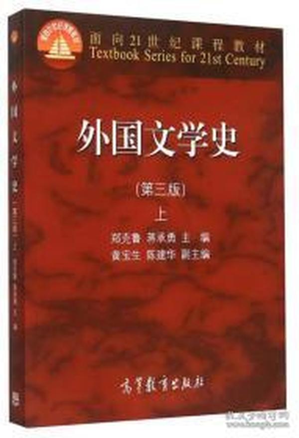 外国文学史上(第3版)/面向21世纪课程教材