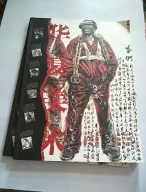 水墨形象——中国艺术研究院冯远工作室作品集