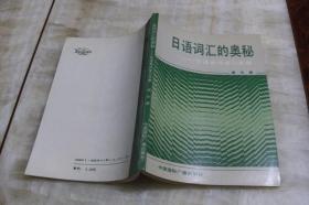 日语词汇的奥秘——日语单词学习手册(平装32开  1990年4月1版2印  印数10千册  有描述有清晰书影供参考)