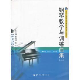 钢琴教学与训练曲集(二)
