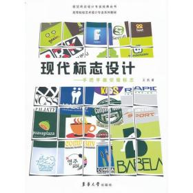 视觉传达设计专业经典丛书:现代标志设计:手把手教你做标志