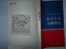 社会主义金融理论/王佩真 潘金生