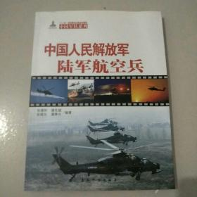 中国人民解放军陆军航空兵