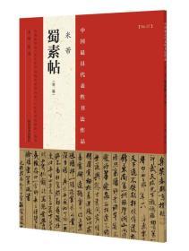 米芾蜀素帖-中国最具代表性书法作品-NO.37-(第二版)
