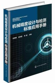 機械精度設計與檢測標準應用手冊
