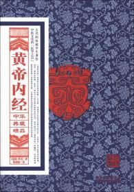 黄帝内经(中华典藏精品)