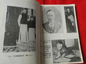 溥仪与我(李淑贤口述,王庆祥整理)馆藏,内有黑白照片多幅  ,A2-6