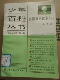 少年百科丛书精选本102:外国历史故事【五】