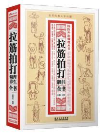 国医外治调理丛书:拉筋拍打调理养生全书