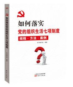 如何落实·党的组织生活七项制度