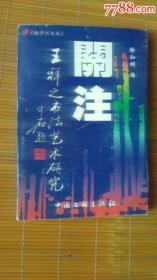 关注:王祥之书法艺术研究(扬子江文丛)