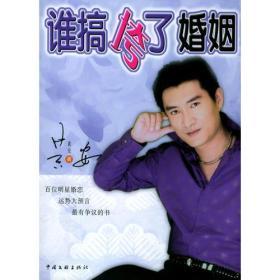 谁搞垮了婚姻 黄安 中国文联出版社 9787505947290