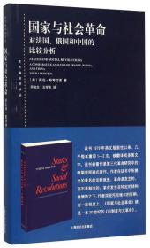 新书--东方编译所译丛:国家与社会革命对法国、俄国和中国的比较分析