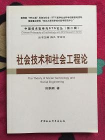 中国技术哲学与STS论丛(第2辑):社会技术和社会工程论
