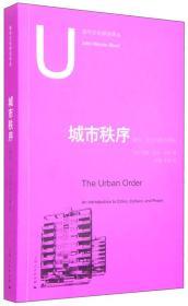 城市秩序:城市、文化与权力导论
