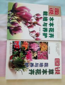 图说木本,草本花卉栽培与养护