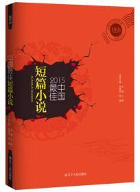 2015中国最佳短篇小说