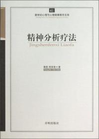 新世纪心理与心理健康教育文库(41):精神分析疗法