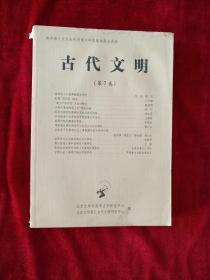 (0706   23X2)  古代文明(第7卷). 有渍印  书品如图
