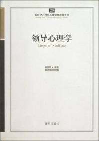 新世纪心理与心理健康教育文库(20):领导心理学