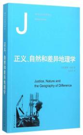正义、自然和差异地理学