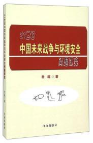 21世纪中国未来战争与环境安全问题研究