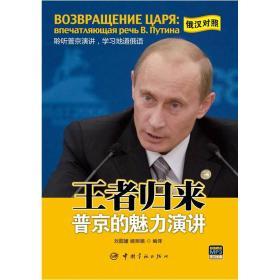王者归来:普京的魅力演讲 俄汉对照