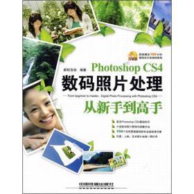 Photoshop CS4数码照片处理从新手到高手 新知互动著 中国铁