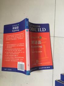 英语语法系列(5)转述法
