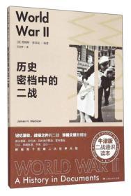 历史密档中的二战