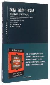 利益、制度与信息:国内政治与国际关系