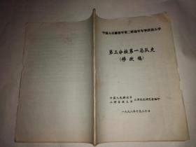 中国人民解放军第二野战军军事政治大学第三分校第一总队史(修改稿)