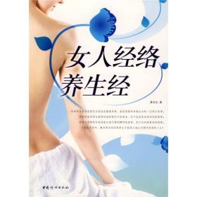 二手女人经络养生经萧言生中国妇女出版社9787802036949