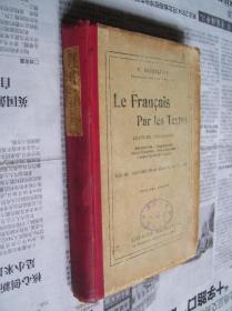Le  Francais   Par  les  Textes【法文原版:法语文本】
