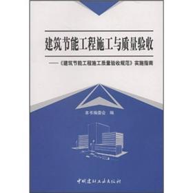建筑节能工程施工与质量验收:《建筑节能工程施工质量验收规范》实施指南