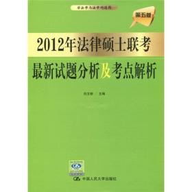 2012年法律硕士联考最新试题分析及考点解析(第5版)